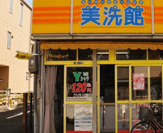 クリーニング店の画像