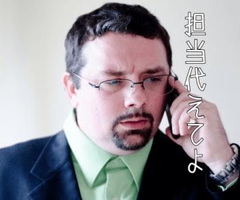 ハウスメーカーの営業マンを変更する連絡を入れる男性の画像