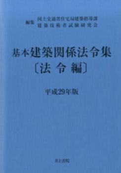 基本建築関係法令集「青本」の表紙画像
