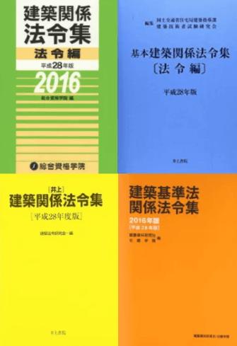 建築基準法法令集4種類の表紙画像