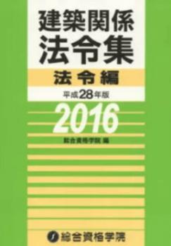 建築関係法令集「緑本」の表紙画像