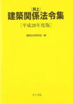 建築関係法令集「黄本」の表紙画像