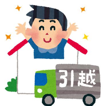 引っ越しトラックと新居で喜ぶ男性のイラスト画像