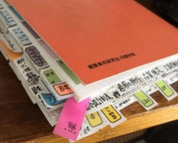 法令集に手作りインデックスをたくさん貼った画像