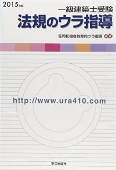 法規のウラ指導2015の表紙画像
