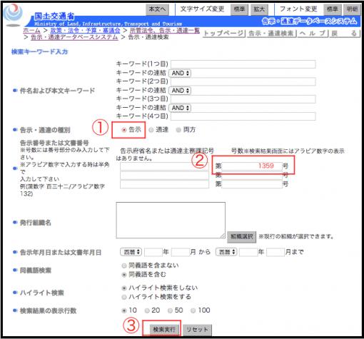 国土交通省HP告示検索の手順