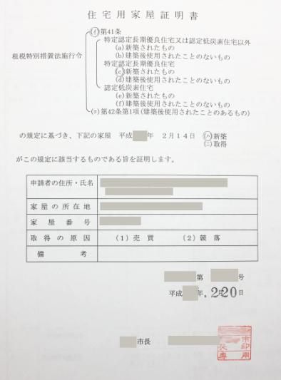 住宅用家屋証明書の画像