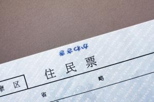 住民票の画像