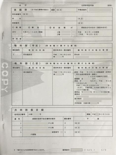 建物の登記事項証明書の画像