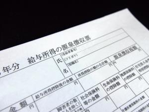 2年目以降の年末調整でもらう源泉徴収票の画像