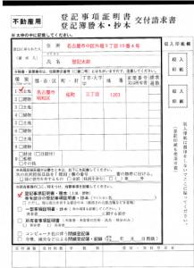 登記事項証明書交付請求書の画像
