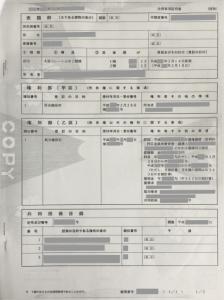登記事項証明書(全部事項)の全体画像