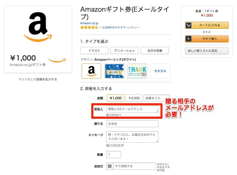 Amazonギフト券Eメールタイプの注文画面