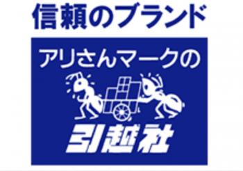 アリさんマークの引越社のロゴ画像