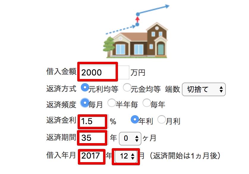 カシオ高精度計算サイトの情報入力画面の画像
