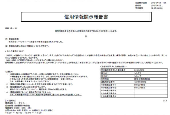 CIC信用情報報告書の表紙の画像