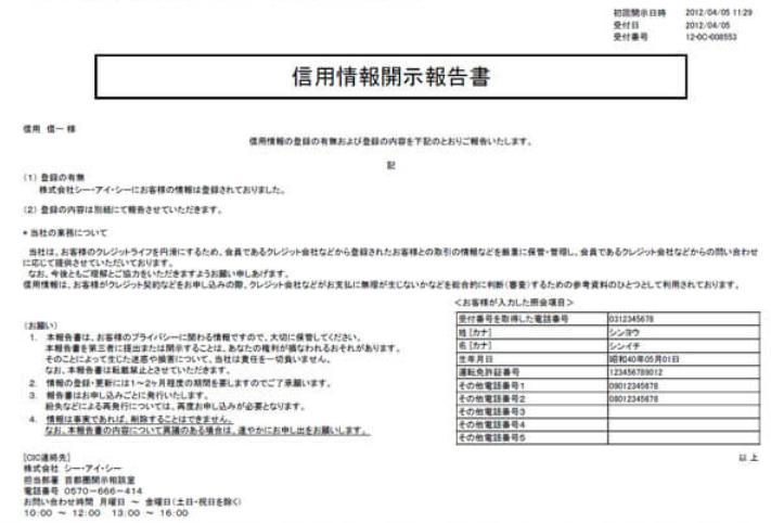 CIC信用情報報告書の表紙の画像