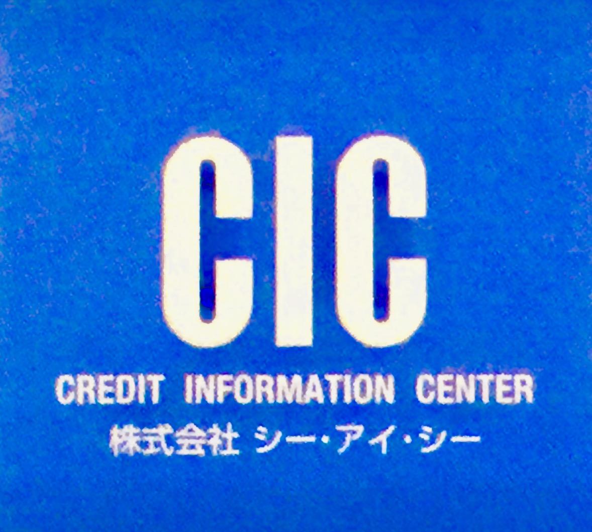 CIC(指定信用情報機関)のロゴマークの画像