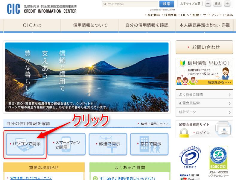 CIC信用情報のトップページ画像