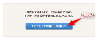 CIC信用情報パソコンで開示へボタンの画像