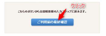 CIC信用情報ご利用前の最終確認ボタンの画像