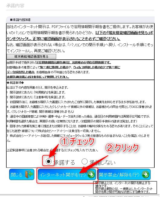 CIC信用情報の承諾内容確認画面の画像