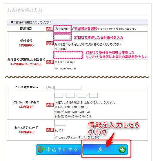 CIC信用情報のお客様情報入力画面の画像