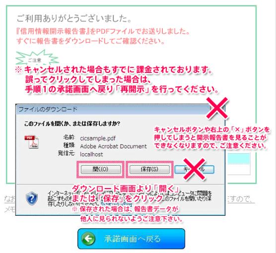 CIC信用情報書類のダウンロード画面の画像