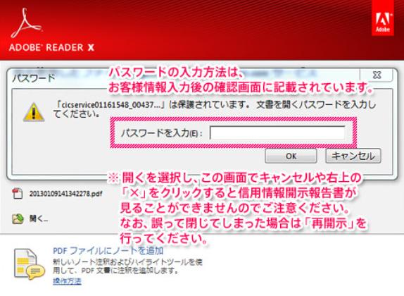 CIC信用情報書類のパスワード入力画面の画像