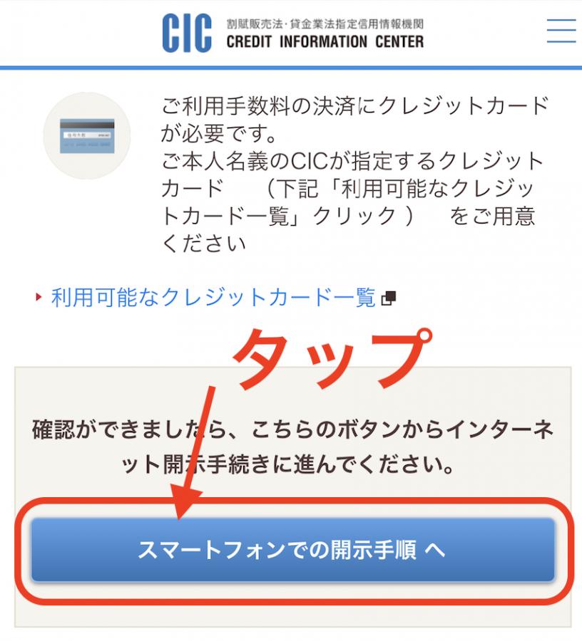 CIC信用情報スマートフォン版の開示手続きボタンの画像