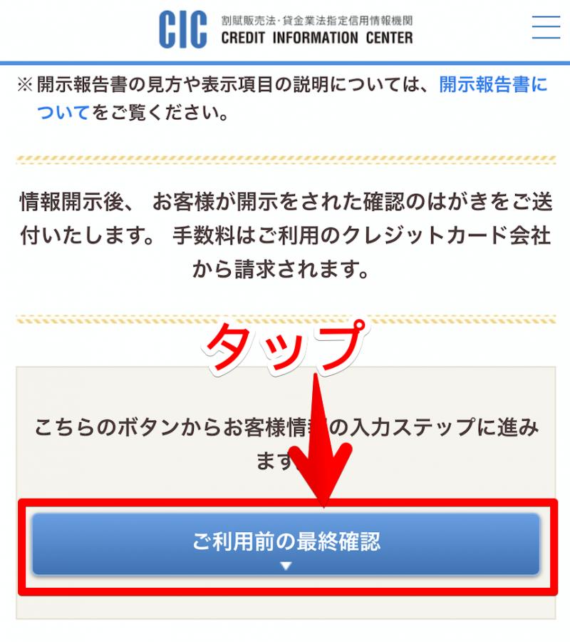 CIC信用情報スマートフォン版のご利用前の最終確認ボタンの画像