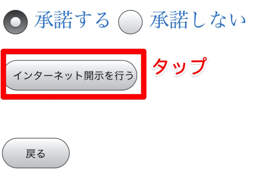 CIC信用情報スマートフォン版の承諾チェックボックスと開示を行うボタンの画像