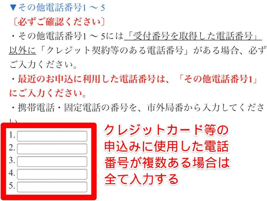 CIC信用情報スマートフォン版の電話番号入力画面の画像