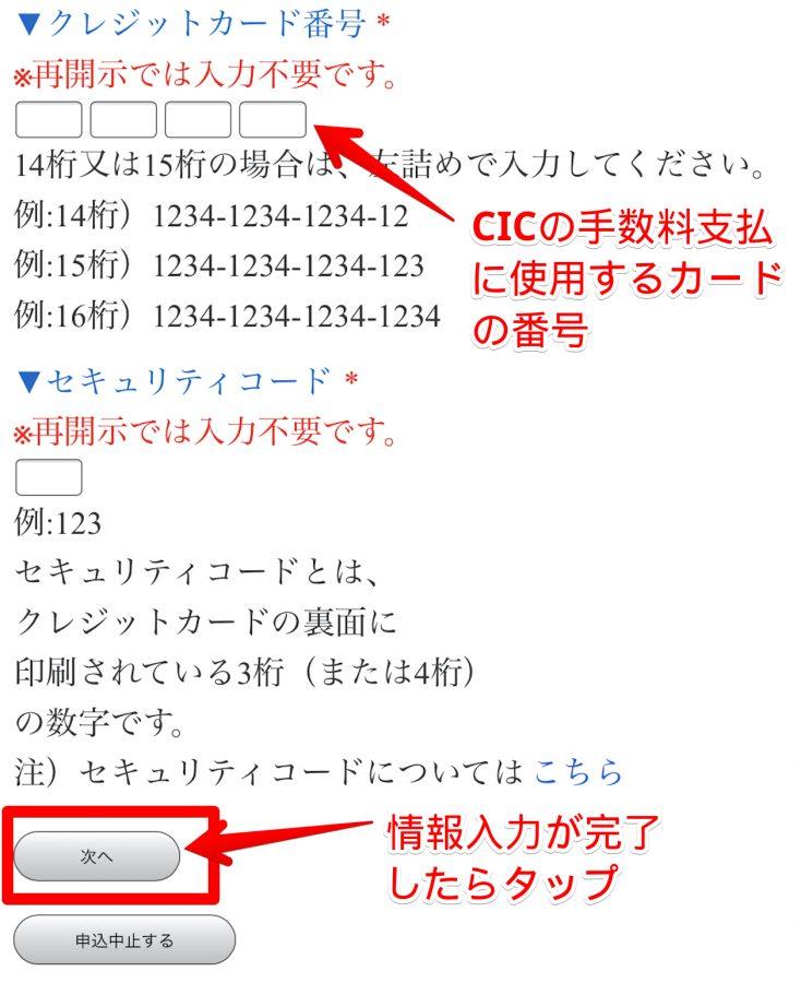 CIC信用情報スマートフォン版のお客様情報画面の次へボタンの画像