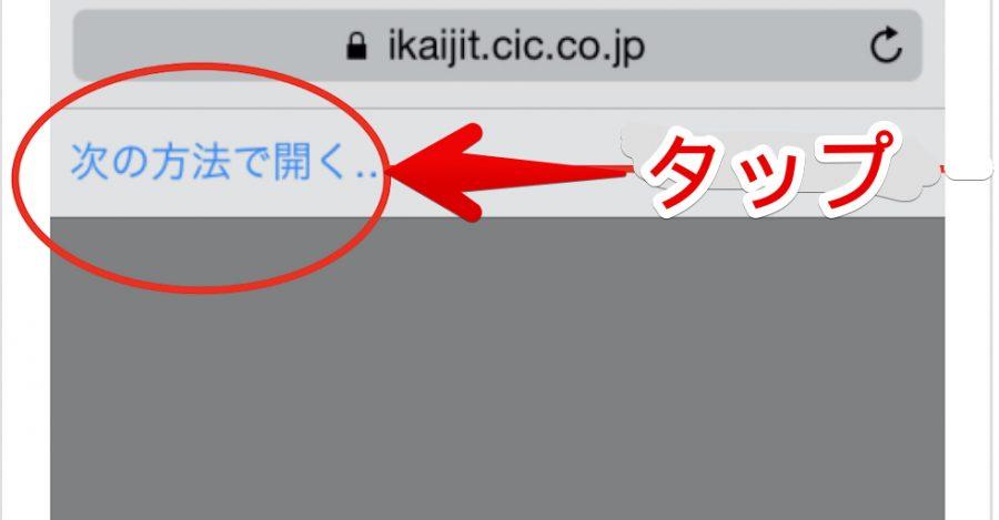 CIC信用情報iPhone版の次の方法で開くボタンの画像