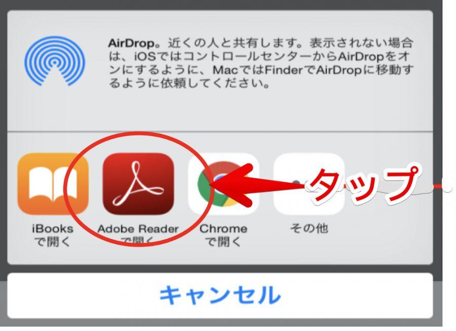 iPhoneの書類を開くアプリの選択画面の画像