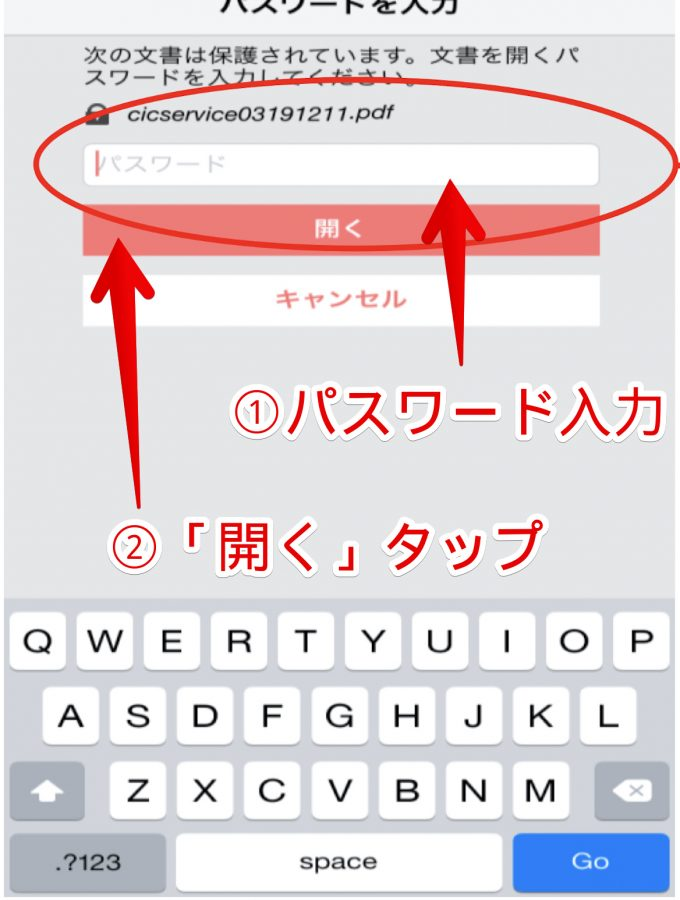 CIC信用情報スマートフォン版のパスワード入力画面の画像