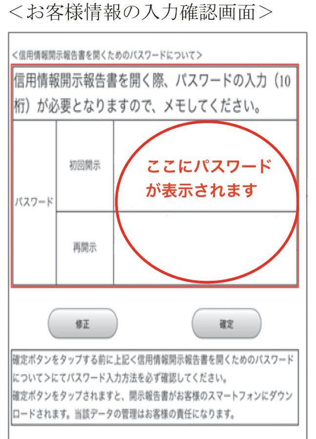 CIC信用情報スマートフォン版のパスワード確認画面の画像