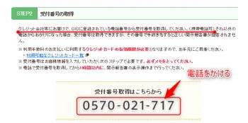 CIC信用情報の受付電話番号の画像