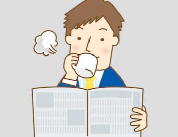 新聞を読むお父さんのイラスト画像