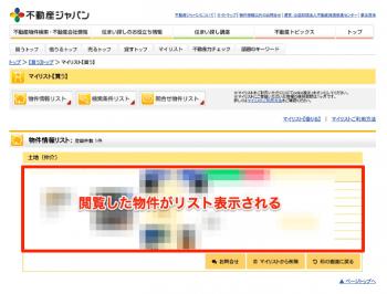不動産ジャパンの閲覧履歴画像