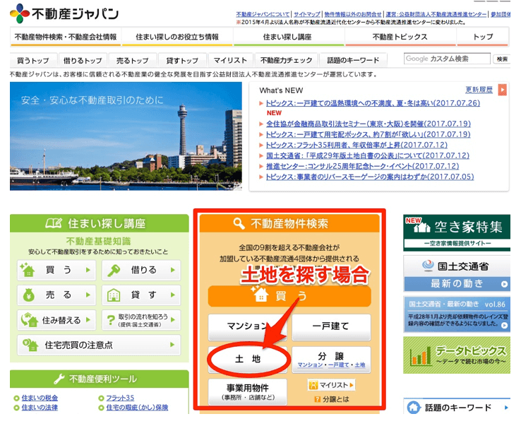 不動産ジャパンのトップページ画像