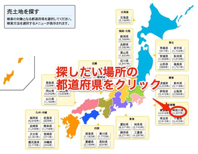 不動産ジャパンの都道府県選択画面の画像