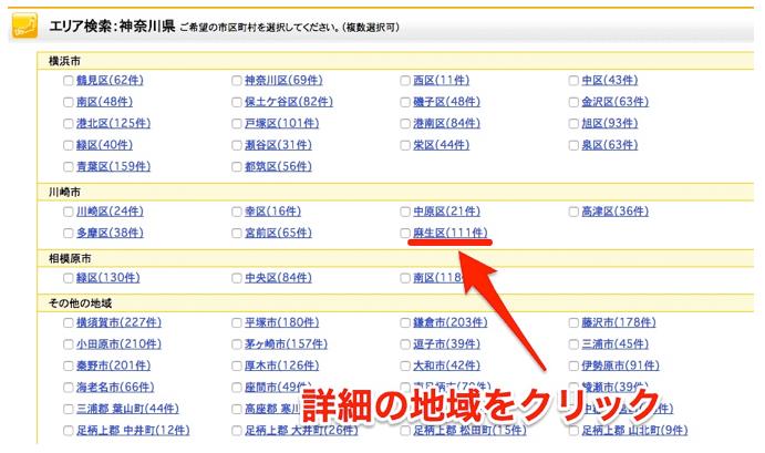 不動産ジャパンの市区町村選択画面の画像