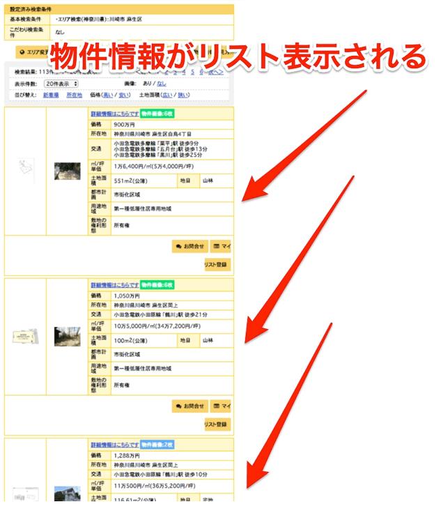 不動産ジャパンの物件リストから詳細を選択する画面の画像