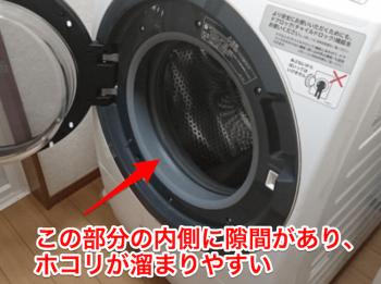 ドラム式乾燥機のドア部分のパッキンの画像