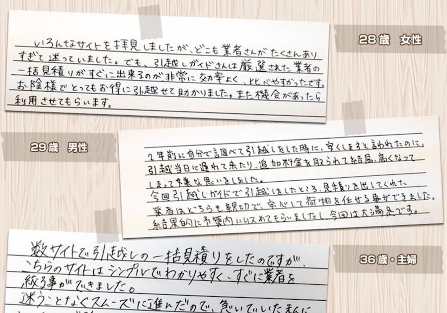 引越しガイドの手書きメッセージ画像