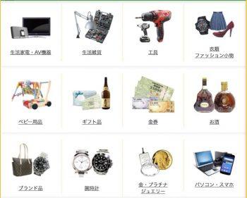 引越し業者の買取サービスのホームページのカテゴリー画面の画像