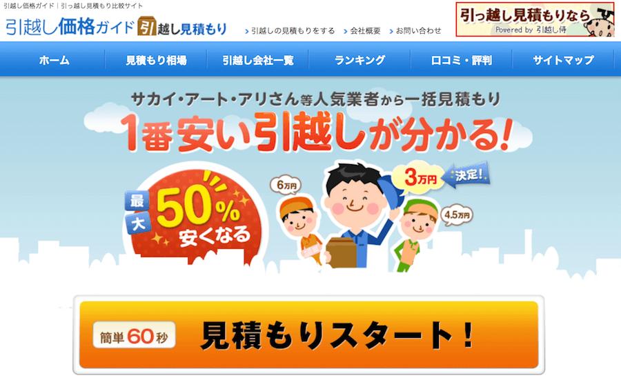引越し価格ガイドのトップページ画像