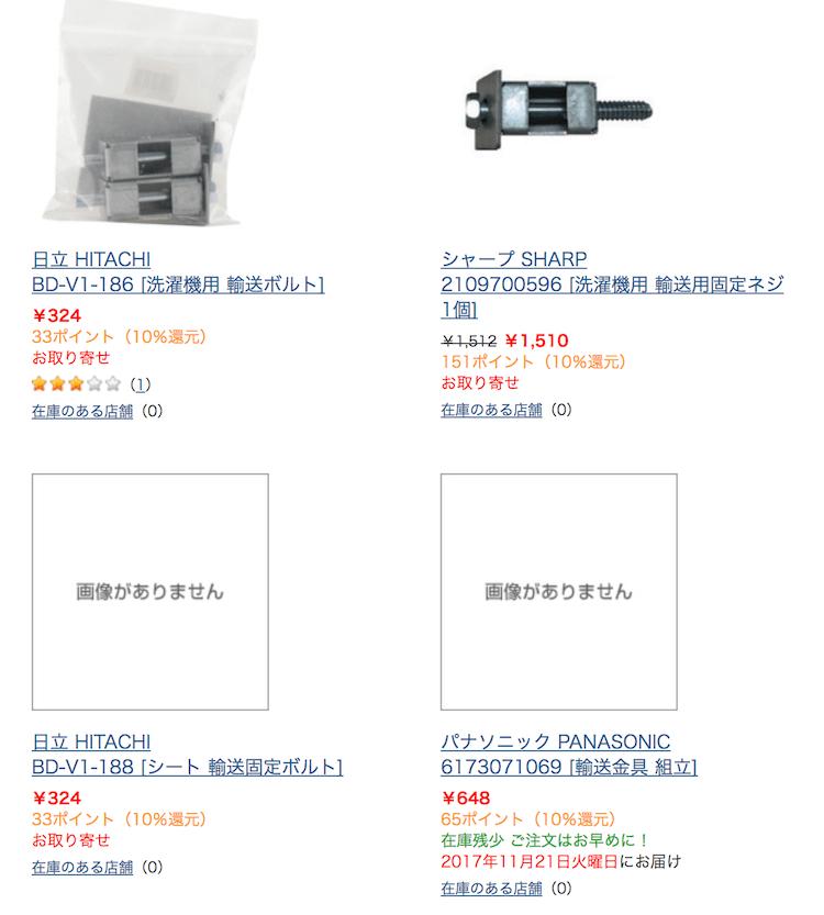 ドラム式乾燥機の輸送用ボルト通販の検索結果画像